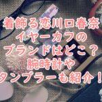 着飾る恋 川口春奈 イヤーカフ ブランド