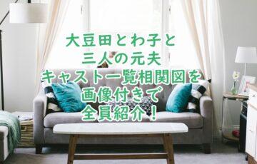 大豆田とわ子キャスト一覧相関図