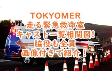 TOKYOMER キャスト一覧 相関図