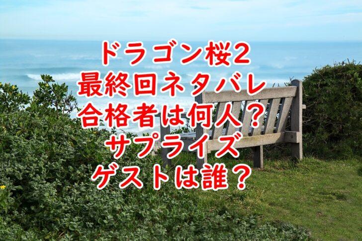 ドラゴン桜2最終回ネタバレ合格者は何人?サプライズゲストは誰?