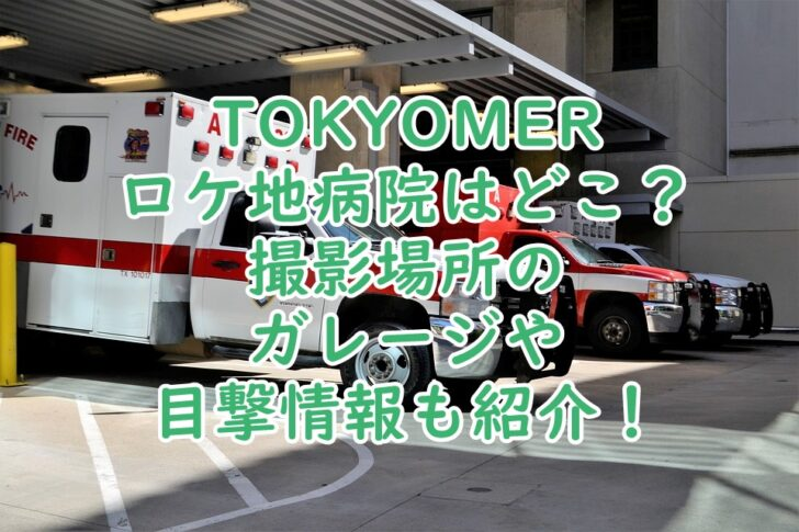TOKYOMERロケ地病院はどこ?撮影場所は豊橋や深谷の目撃情報も紹介!