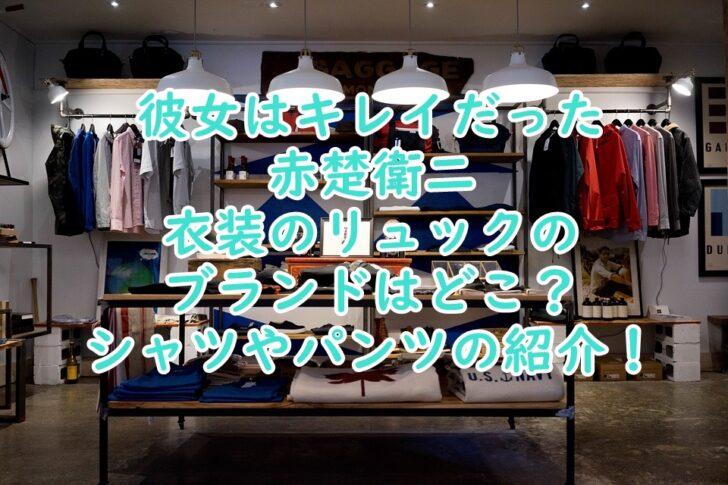 かのきれ赤楚衛二衣装のリュックのブランドはどこ?シャツやパンツも紹介!