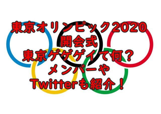 東京オリンピック開会式東京ゲゲゲイて何?メンバーも紹介!