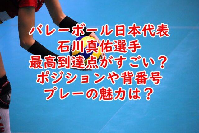 石川真佑最高到達点すごい?ポジションや背番号プレーの魅力は?