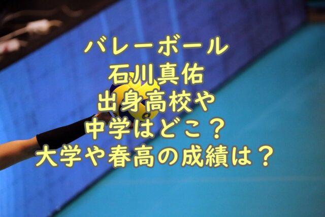 石川真佑出身高校や中学はどこ?大学や春高の成績は?