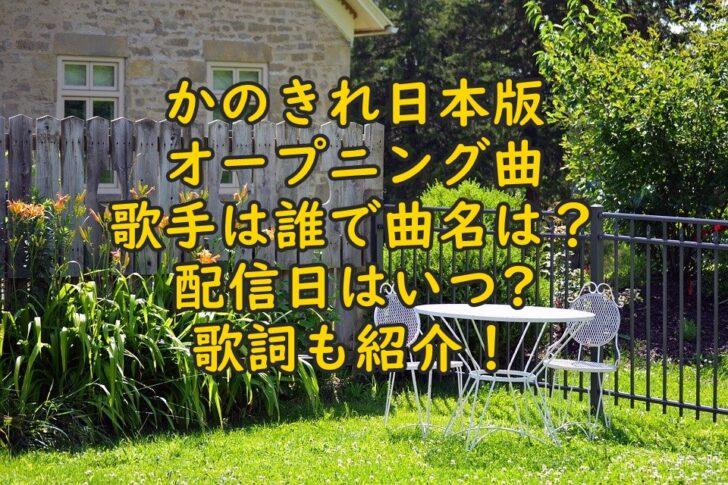 かのきれ日本版オープニング曲歌うのは誰で曲名は?配信日いつ歌詞も紹介!