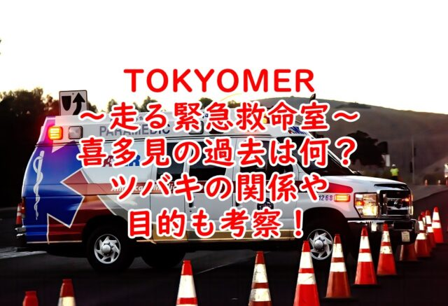 TOKYO MER(東京エムイーアール)喜多見の過去ネタバレ!椿が近づいた理由や目的は何?