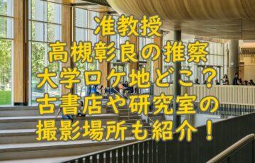 准教授高槻彰良の推察ドラマ大学ロケ地どこ?古書店の撮影場所も紹介!
