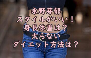 永野芽郁細い身長体重は?太らないダイエット方法を紹介!