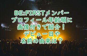 BE:FIRSTメンバープロフィール年齢順に画像付きで紹介!デビュー日や名前の由来は?