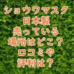 ショウワマスク日本製売っている場所はどこ?口コミや評判は?