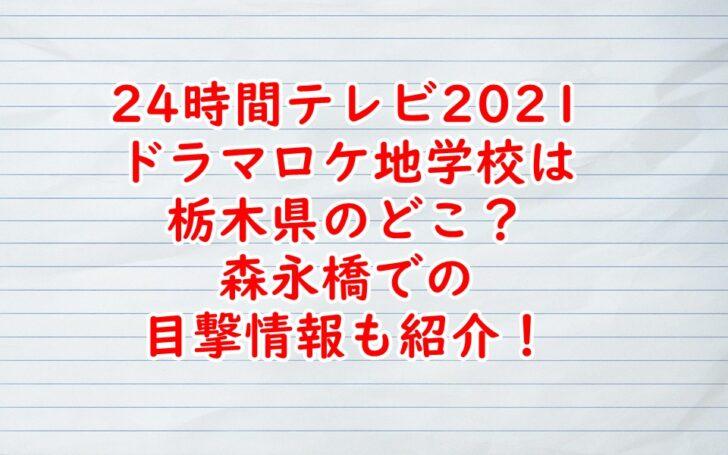 24時間テレビ2021ドラマロケ地学校はどこ?森永橋での目撃情報も紹介!
