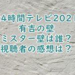 24時間テレビ2021有吉の壁ミスター壁は誰?見逃し配信を無料視聴する方法は?