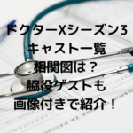 ドクターXシーズン3キャスト一覧相関図は?脇役ゲストも画像付きで紹介!