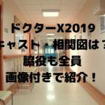ドクターXシーズン6キャスト・相関図は?脇役も全員画像付きで紹介!