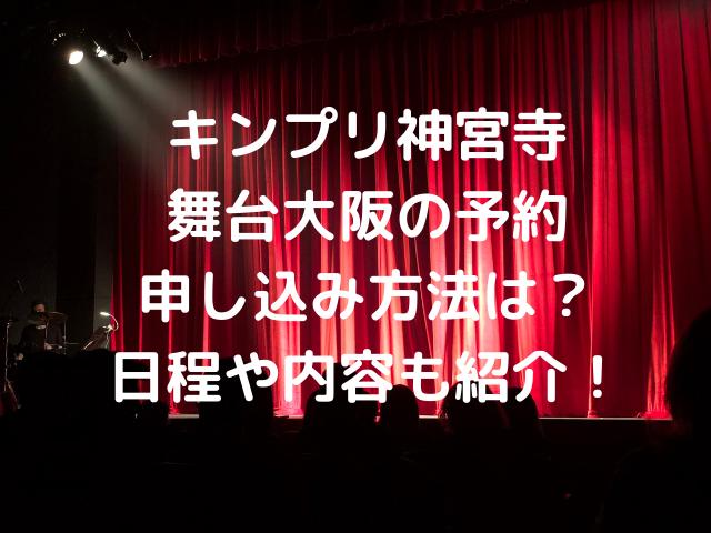神宮寺勇太舞台大阪の予約申し込み方法は?日程や内容も紹介!
