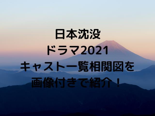 日本沈没ドラマ2021キャスト一覧相関図を画像付きで紹介!
