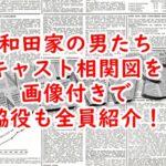 和田家の男たちキャスト相関図を画像付きで脇役も全員紹介!